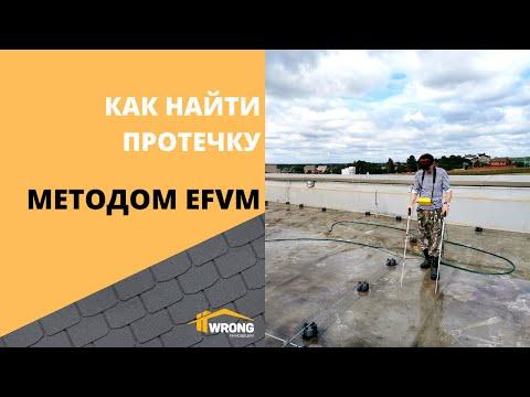 видео: Технология обнаружение протечек по методу efvm