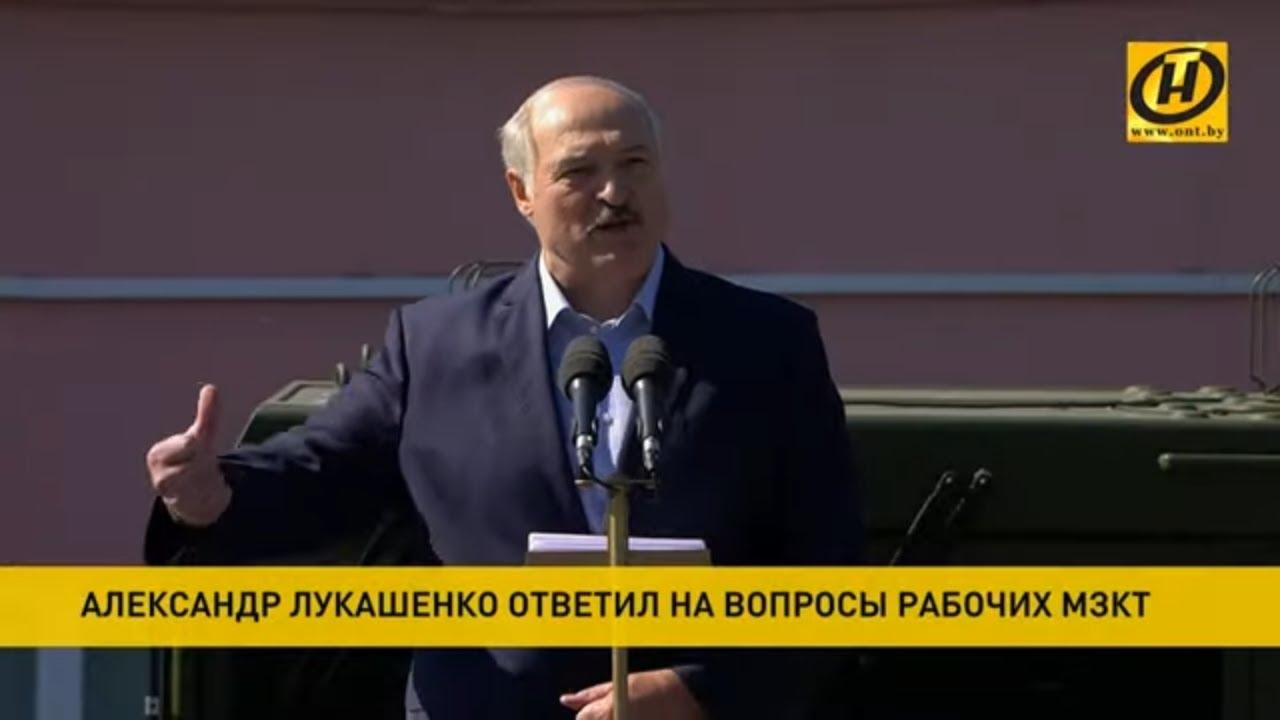 Лукашенко: Пока вы меня не убьете – других выборов не будет! Посещение МЗКТ