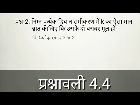À¤ª À¤°à¤¶ À¤¨ À¤µà¤² 4 4 À¤ª À¤°à¤¶ À¤¨ 2 1 À¤¦à¤¸à¤µ Ncert À¤—ण À¤¤ Exercise 4 4 Question 2 1 Quadratic Equations Class10 Youtube