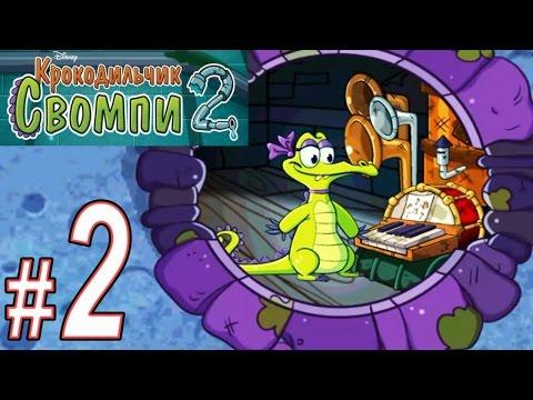 Крокодил: СМЕШНЫЕ МОМЕНТЫ #1