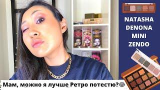 новинка NATASHA DENONA MINI ZENDO сравнение с MINI RETRO ND BRONZE свотчи на глазах