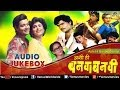 Download Ashi Hi Banavabanavi - Audio Jukebox | Superhit Marathi Songs MP3 song and Music Video
