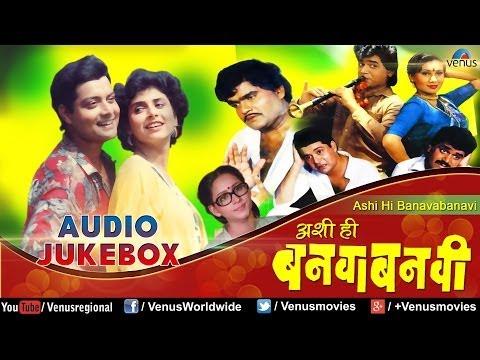 Ashi Hi Banavabanavi - Audio Jukebox | Superhit Marathi Songs