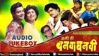 Ashi Hi Banavabanavi - Audio Jukebox | Superhit Marathi Songs