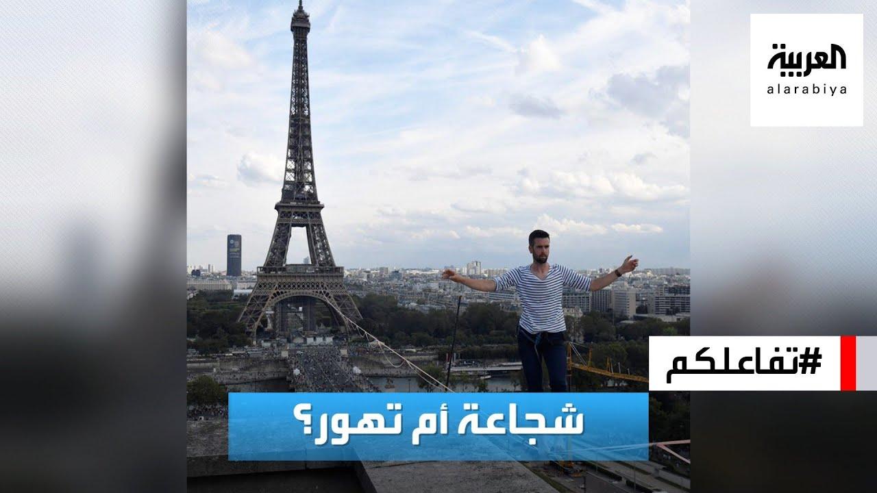 تفاعلكم |  مقطع يحبس الأنفاس! مغامر يمشي على الحبل من برج إيفل!  - نشر قبل 3 ساعة