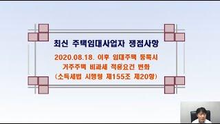 최신주택임대사업자 쟁점사항/2020.08.18이후 임대…
