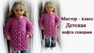Детская кофта спицами малинка мастер-класс/children's sweater
