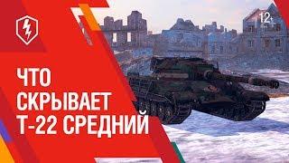 Тайна Т-22 Ср. раскрыта! Новый танк с обвесом. WoT Blitz
