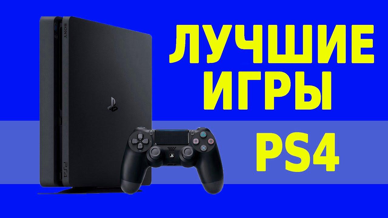 Игры для playstation 4 в алматы, астане, караганде, казахстане. Огромный ассортимент игр на русском языке. Лицензионная продукция.