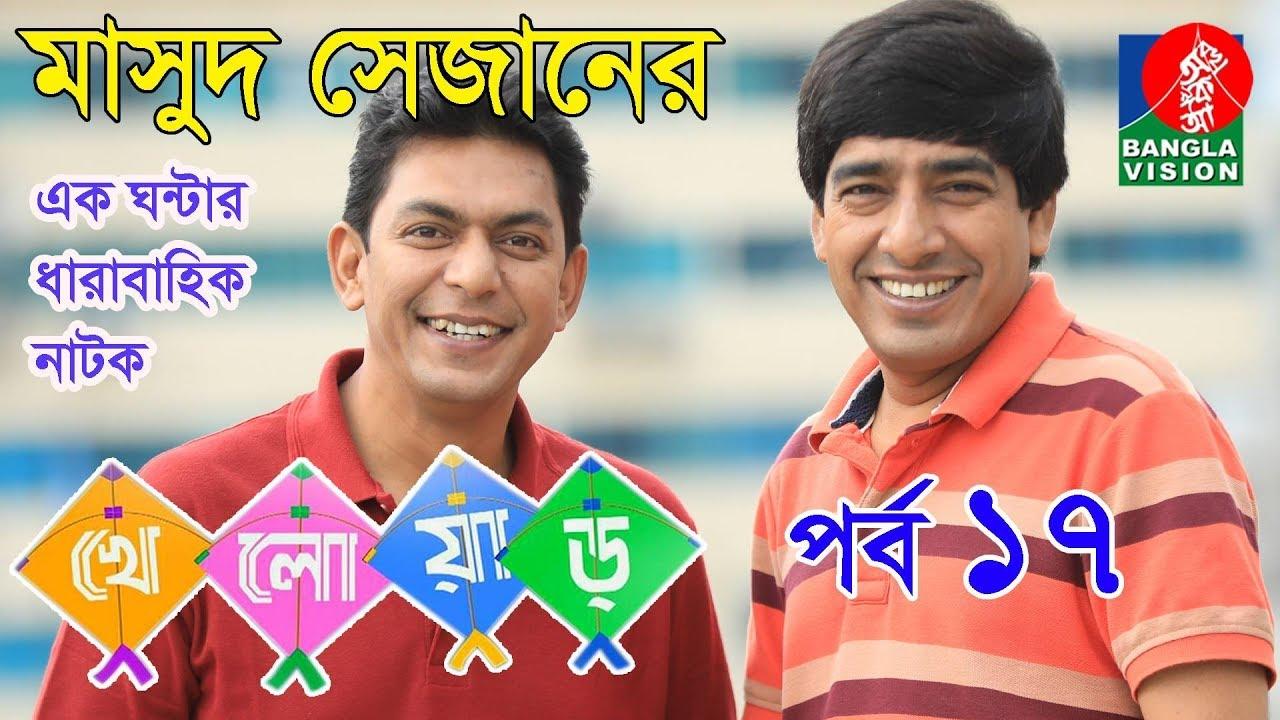 kheloar-খেলোয়াড় | Part-17 | Chanchal | Moutushi | Ezaz | Bangla Natok 2018 | Banglavision Drama