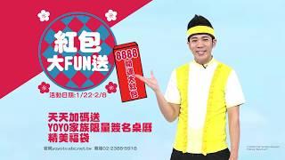 【有獎活動】YOYOTV迎新春 2020開運紅包大FUN送