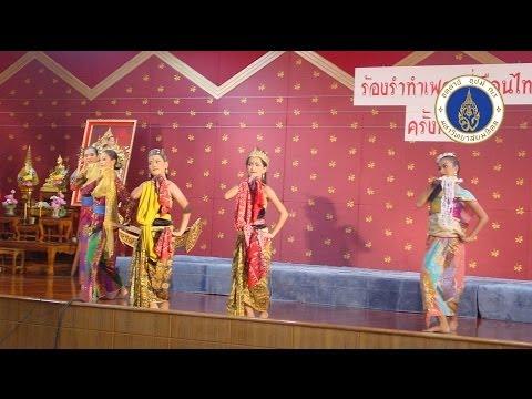 ร้องรำทำเพลง นาฏศิลป์อินโดนีเซีย ชุด ลาดังเซียม สถาบันวิจัยภาษาและวัฒนธรรมเอเชีย