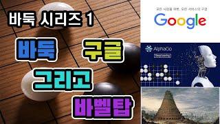 바둑시리즈 1 / 바둑 구글 그리고 바벨탑 / 알파고 …