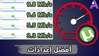 افضل اعدادات التورنت + اقصى سرعة تحميل ممكنة 100% | uTorrent