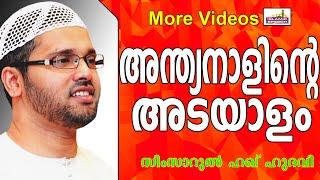 അന്ത്യനാളിന്റെ അടയാളങ്ങൾ....  Islamic Speech In Malayalam  Simsarul Haq Hudavi 2014
