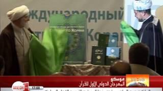 فيديو .. مهرجان دولي يحتفي بالقرآن الكريم ويعرض للفنون الإسلامية بموسكو