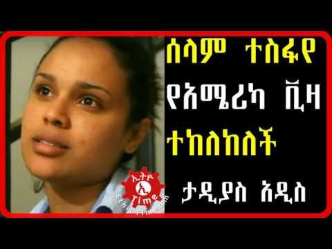 Ethiopian actress Selam Tesfaye denied American visa Tadyas Addis