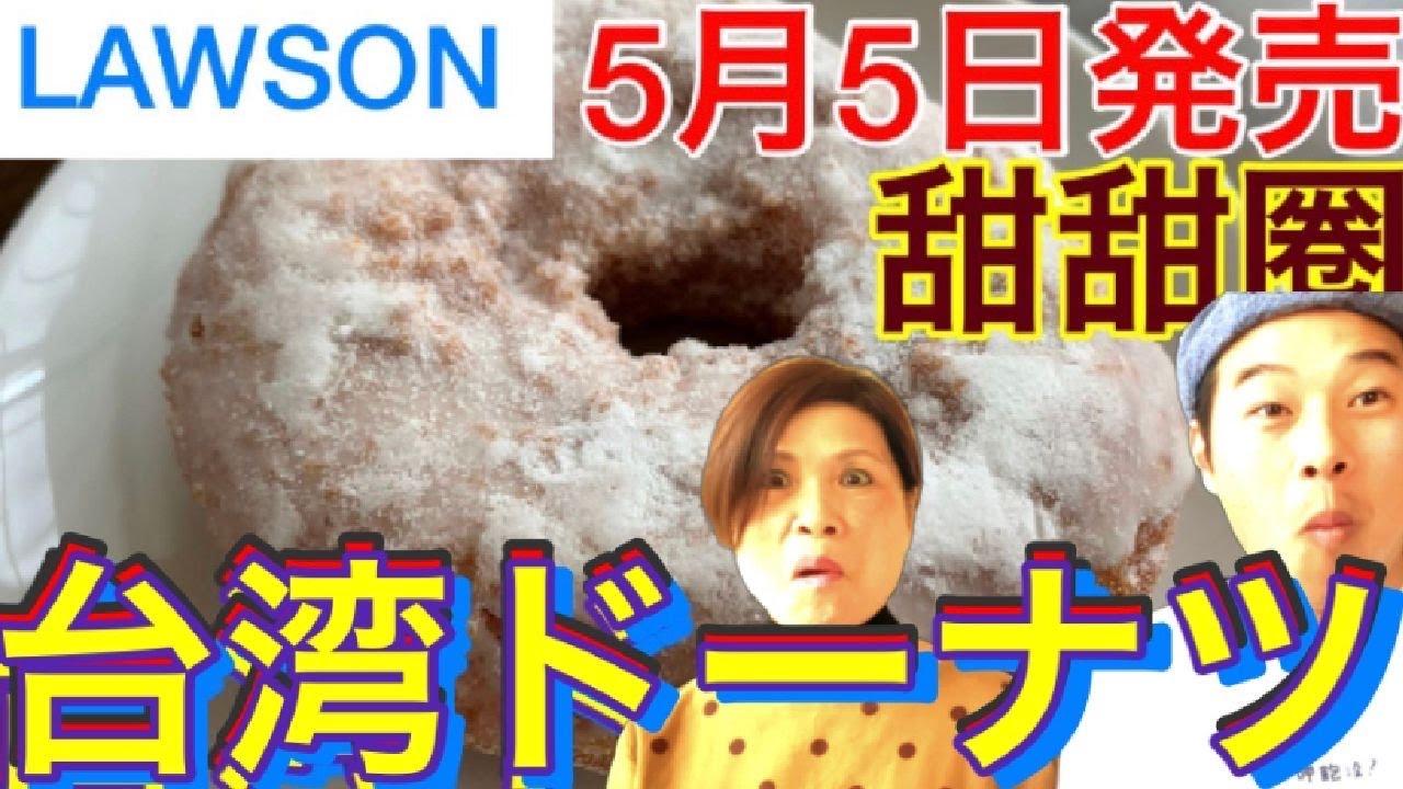 ローソン 台湾 ドーナツ