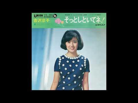 吉沢京子 「そっとしといてネ!」 1970