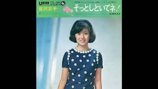 「そっとしといてネ!」 (1970.11) 作詞 : 岩谷時子 作曲 : 森本太郎 ...