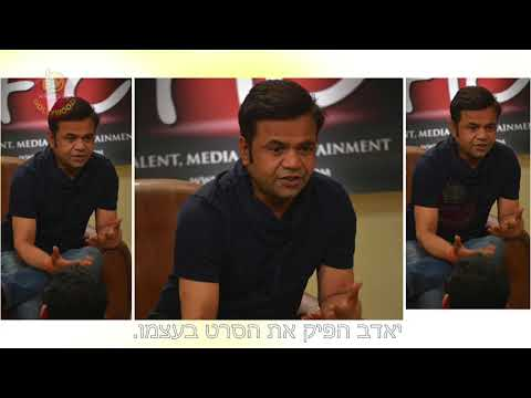 Bollywood Actor Rajpal Yadav Convicted For Loan Case (כתוביות בעברית)