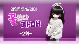 구체관절인형 드라마/꽃보다자매 2화/구관스토리/심심한마녀/설참/구체관절인형/BJD