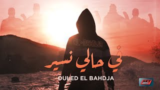 OULED EL BAHDJA - FI HALI NSSIR OFFICIAL VIDEO 2020⎟في حالي نسير