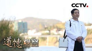 《道德观察(日播版)》 闪亮的名字 最美退役军人——钟汉清 20200319 | CCTV社会与法