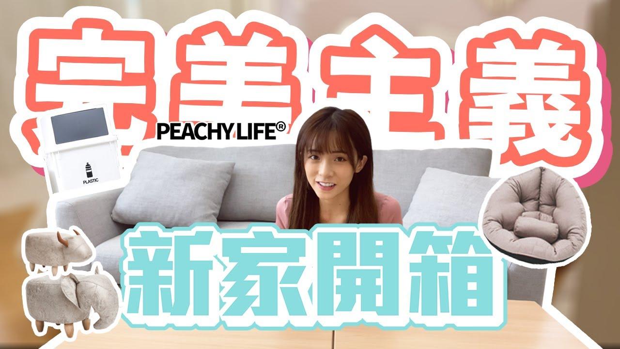 【閃亮亮來了】🏠  新家首度大公開 RoomTour 💖  feat.完美主義 ✨ |亮亮來生活