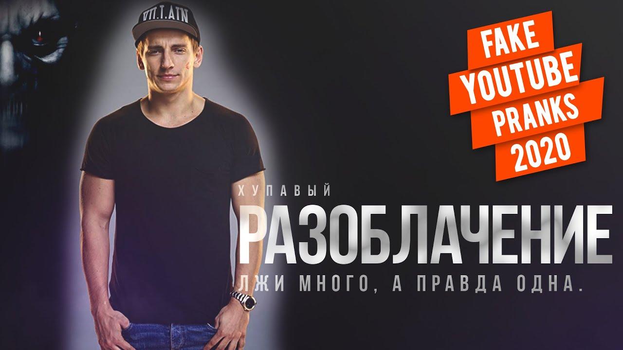 VitalyZDTv РАЗОБЛАЧЕНИЕ КАНАЛА | ПОСТАНОВЩИК ПРАНКОВ 2020