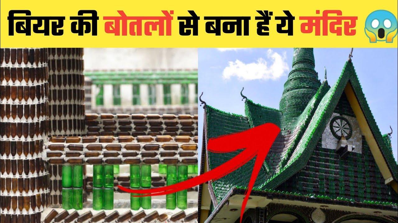 बियर की बोतलों से बना हैं ये मंदिर || Amazing facts || Intresting facts || #shorts #deepaks05