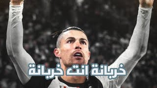 مهارات واهداف رونالدو علي مهرجان خربانة انت خربانة