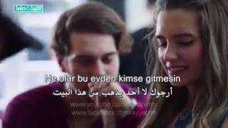 Çağatay ulusoy mutlu sonsuz مترجمة للعربية