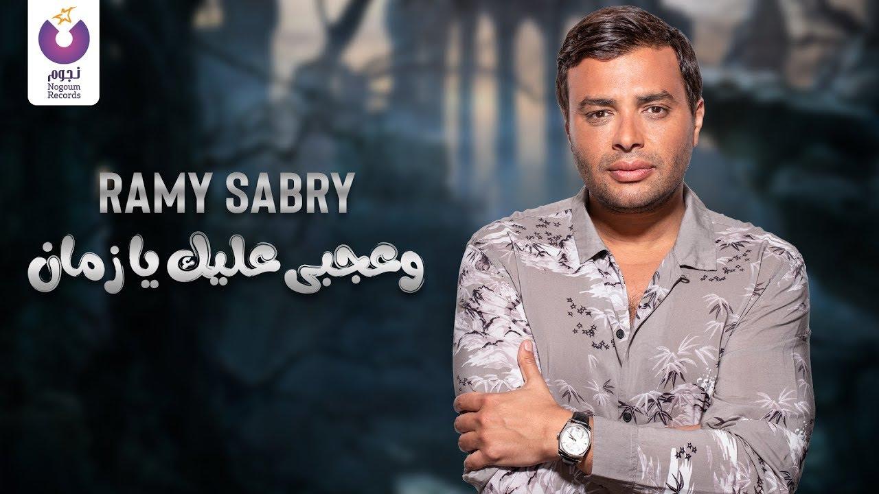 Ramy Sabry - W Agaby Aleik Ya Zaman (Official Lyrics Video) | (رامي صبري - وعجبي عليك يا زمان (كلمات