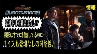 アントマン&ワスプ:クアントゥマニアに泥棒トリオの登場はなし…どんなストーリーになるのか?