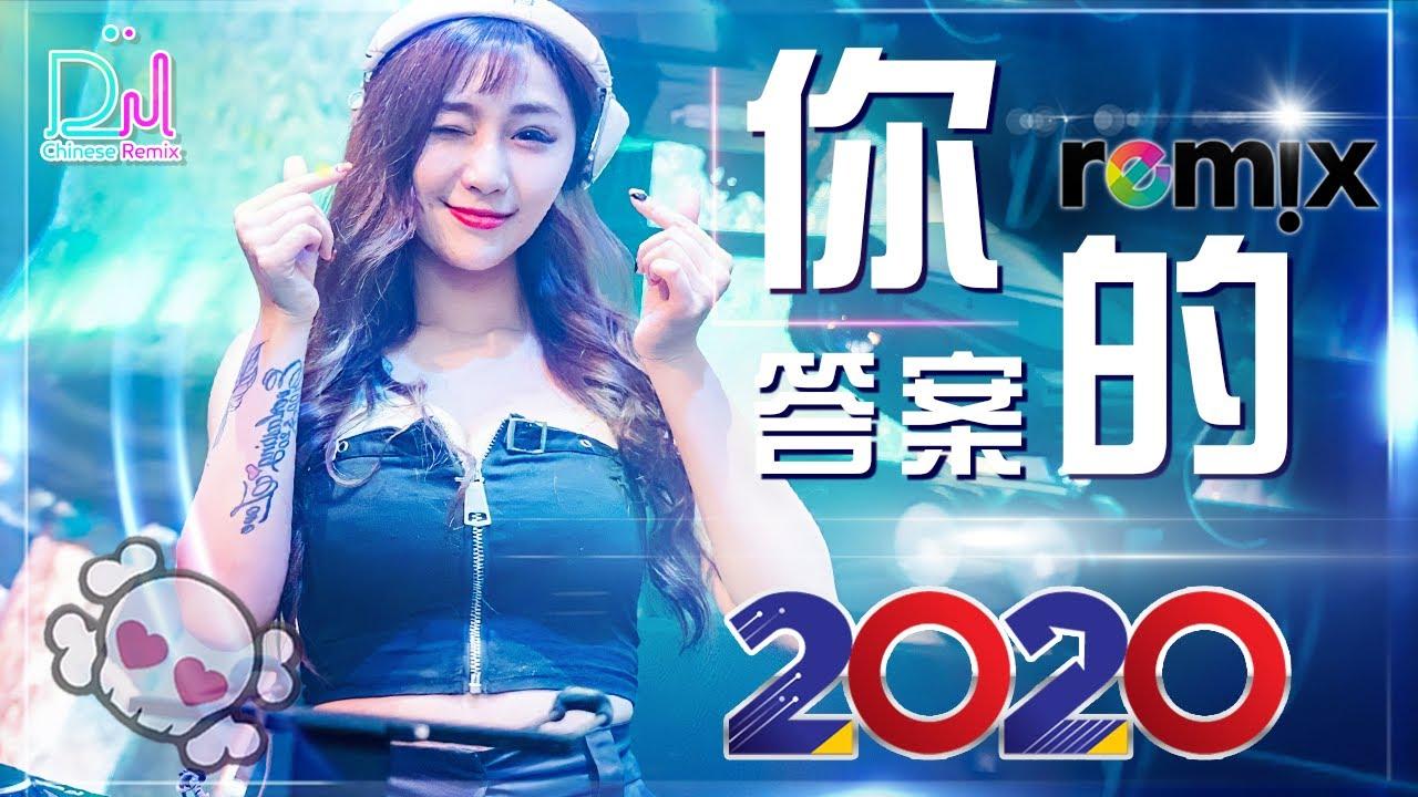 Chinese Dj Remix 2020「2020最火歌曲DJ」慢搖【你的答案〤火红的萨日朗〤野狼disco〤嚣张〤大田後生仔〤左手指月】2020全中文舞曲串烧 - 2020 年最劲爆的DJ歌曲