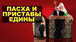Пасхальная акция от РПЦ и судебных приставов