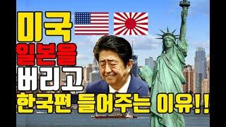 미국이 일본버리고 한국편 들어주는 이유!당황한 아베! …