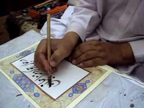Nastaliq calligraphy poetry moeen ul din chishti b~