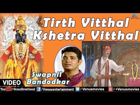 Tirth Vithal Kshetra Vitthal Full Video Song : Sant Gora Kumbhar | Singer - Swapnil Bandodkar |
