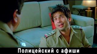 "Проморолик (movie trailer) ""Полицейский с афиши""."