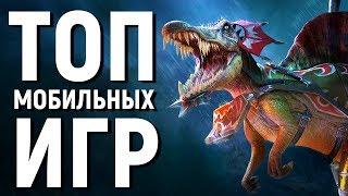 ТОП 10 ЛУЧШИХ БЕСПЛАТНЫХ ИГР НА АНДРОИД/iOS 2019 - GAME PLAN