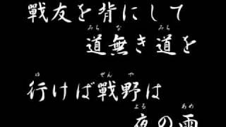 戦友 - 軍歌 - 歌詞&動画視聴 : 歌ネット動画プラス