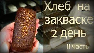 Второй день Начинаем выпекать Бородинский Молочный Гречишный хлеб II часть