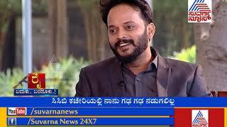 ರೈ ಬದುಕು...ಬಂದೂಕು..!Part 2: CCB Slaps Notice On Muthappa Rai
