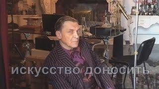 Александр Невзоров. Искусство доносить