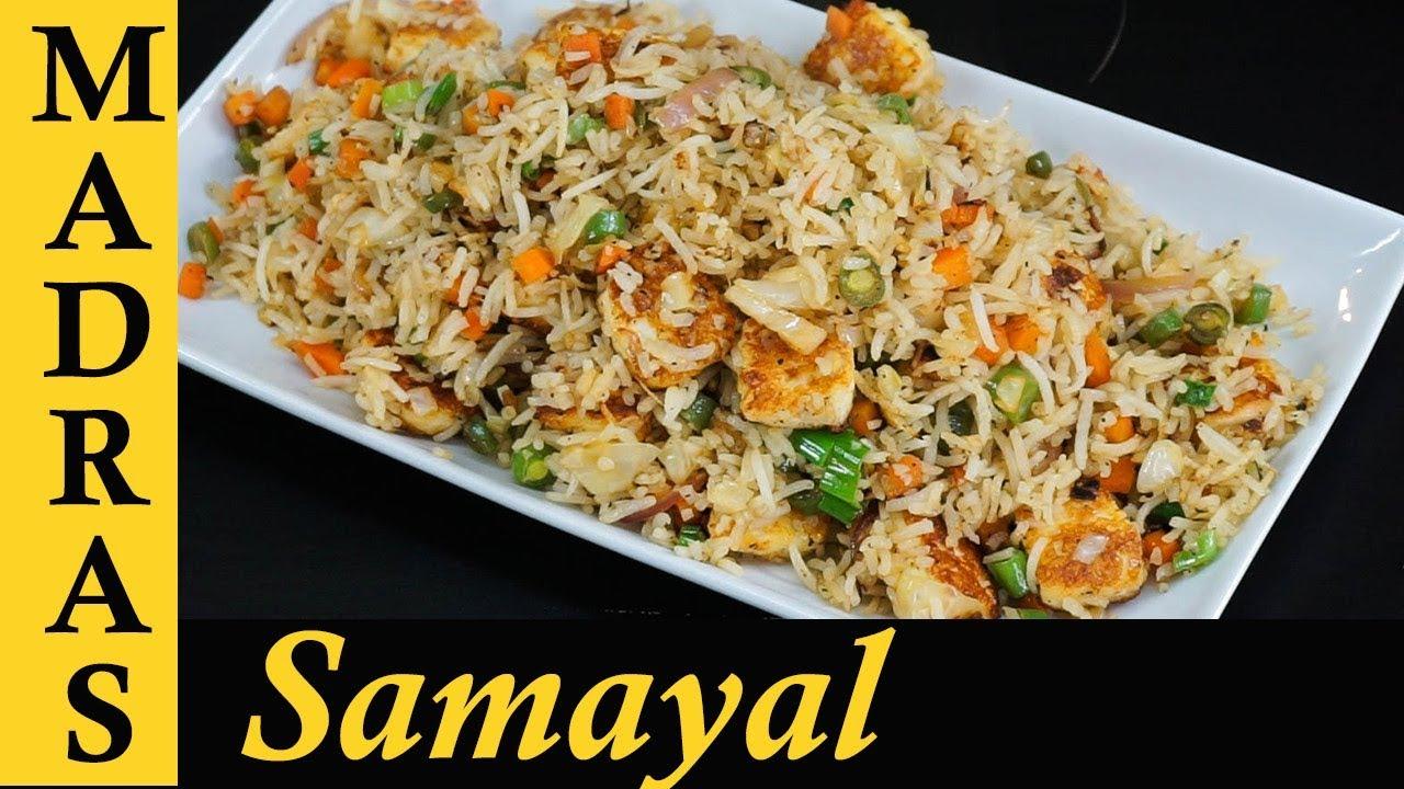 Cake Recipes In Madras Samayal: Paneer Fried Rice Recipe In Tamil
