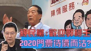 親民黨:歡迎郭柯王來聊 最後一張2020門票待價而沽? 少康戰情室 20191002