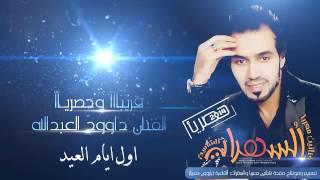 الفنان داوود العبدالله علموني علمشروب اسكر وامشي بالمقلوب حصريـأ 2015 HD