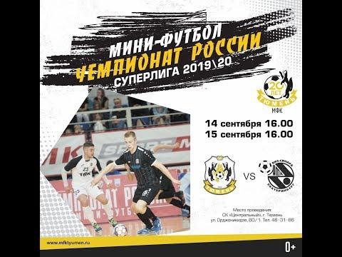 Суперлига. 2-й тур. Тюмень - Синара (Екатеринбург). Матч №2